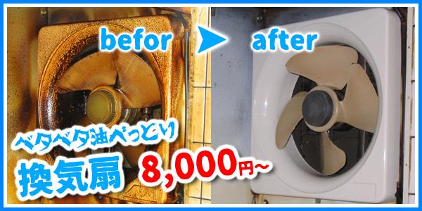熊本の換気扇洗浄分解洗浄はブラッシュアップ