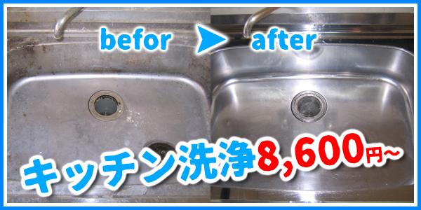 熊本のキッチン清掃油汚れ錆のことならトータルメンテナンスブラッシュアップ