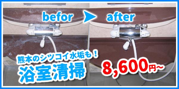 熊本の浴室清掃ならブラッシュアップ!熊本独特のシツコイ水垢もキレイに落とします。