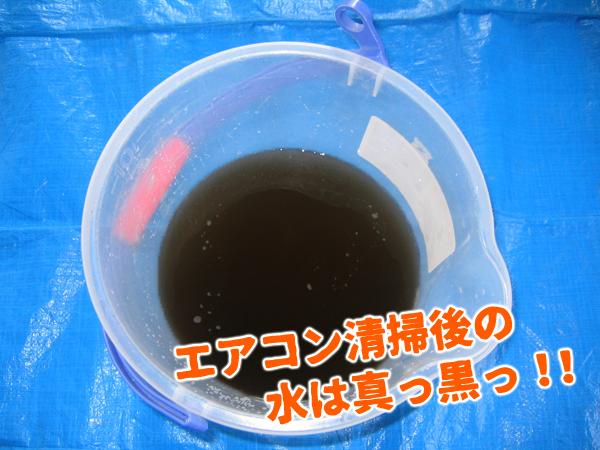 熊本のエアコン掃除後の水