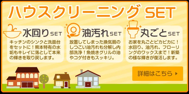 熊本のハウスクリーニングお得なお掃除セットメニュー