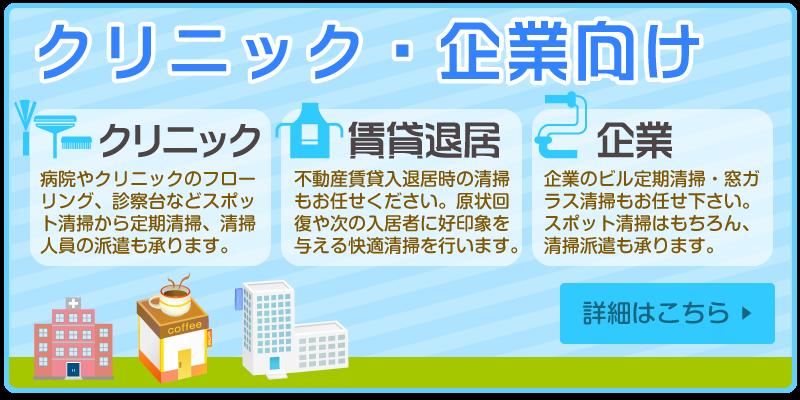熊本のクリニック歯医者病院企業向け清掃ビルメンテナンス