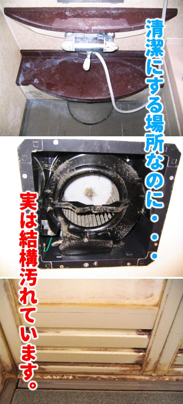 熊本の浴室清掃クリーニング