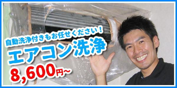 熊本のエアコン清掃ならトータルメンテナンスブラッシュアップ