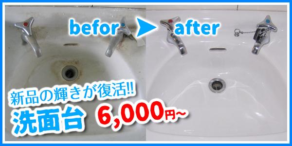 熊本の洗面台の清掃はブラッシュアップ6000円でピカピカ