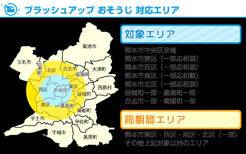 熊本の掃除ハウスクリーニングのブラッシュアップ対応エリア